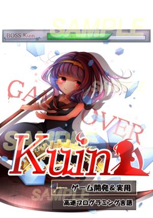 プログラミング言語Kuinの技術書典6用のサークルカットイラスト